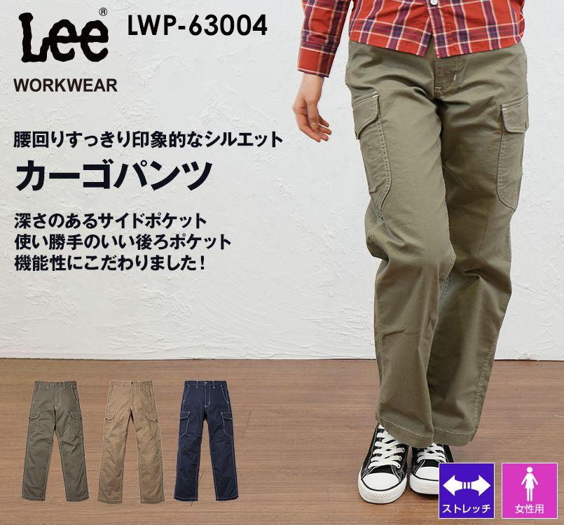 Lee LWP63004 ブランド志向の本物!カーゴパンツ(女性用) Lee WORKWEAR