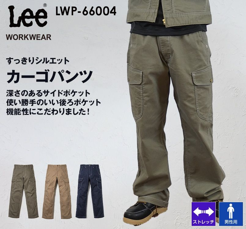 Lee LWP66004 ブランド志向の本物!カーゴパンツ(男性用) Lee WORKWEAR