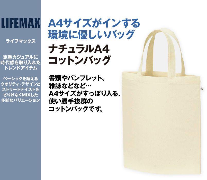 MA9003 LIFEMAX A4コットンバッグ A4サイズ可