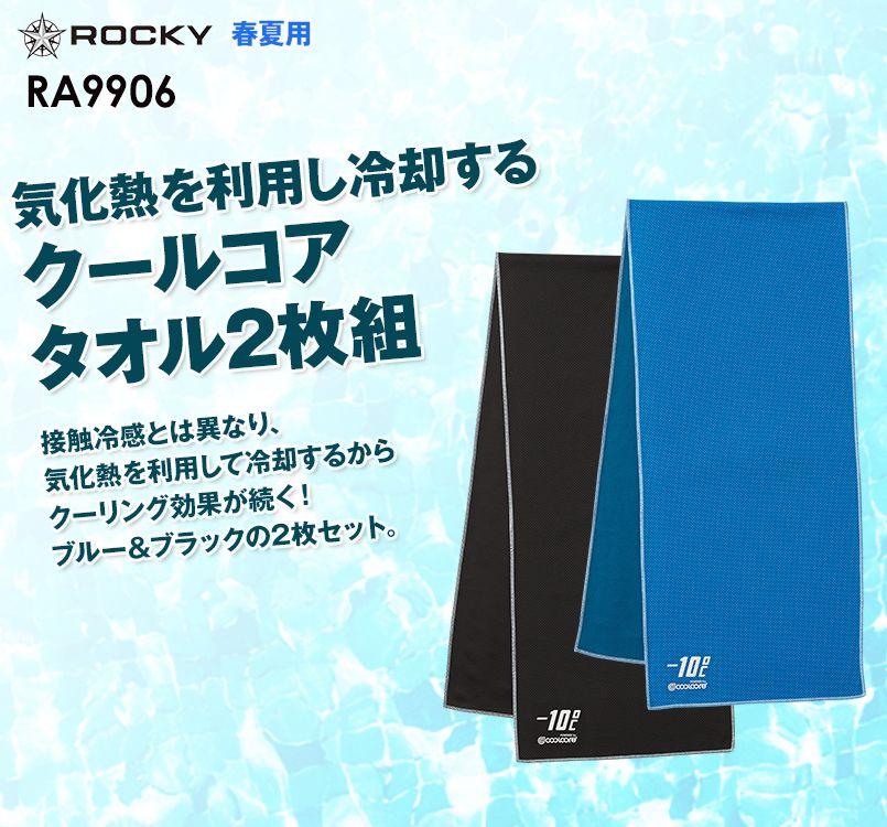 ROCKY RA9906 クールコアタオル(ブルー&ブラックの2枚セット)