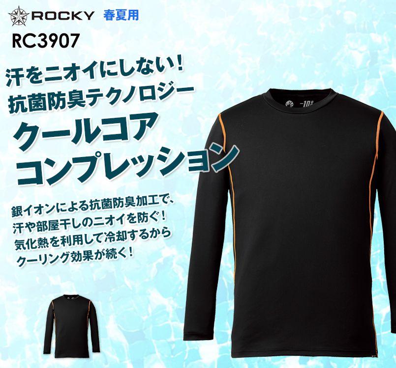 RC3907 ROCKY 長袖コンプレッション/ポリジン