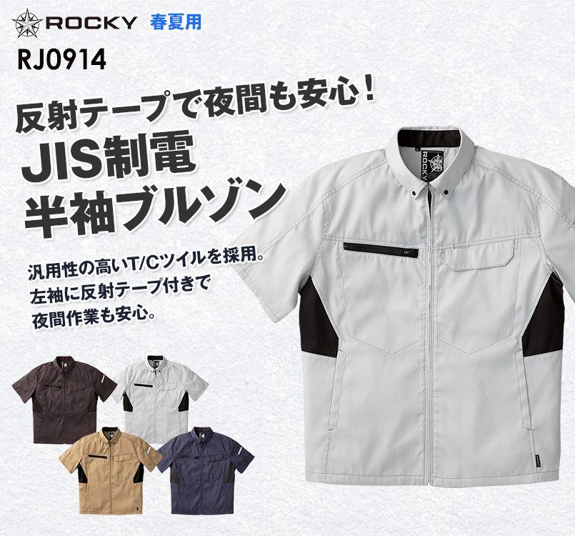 RJ0914 ROCKY 半袖ブルゾン(男女兼用)