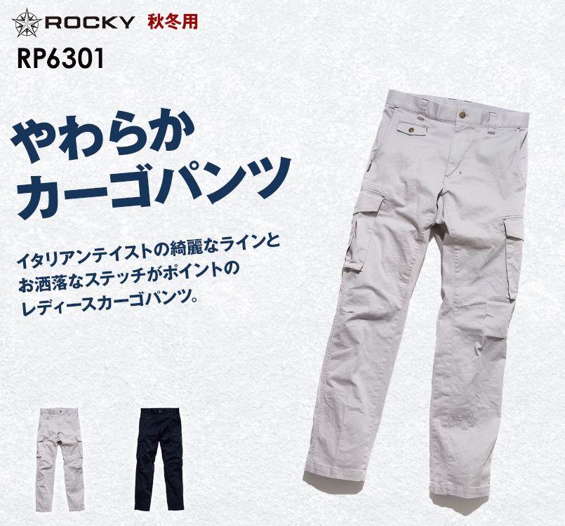 RP6301 ROCKY テーパードカーゴパンツ(女性用)