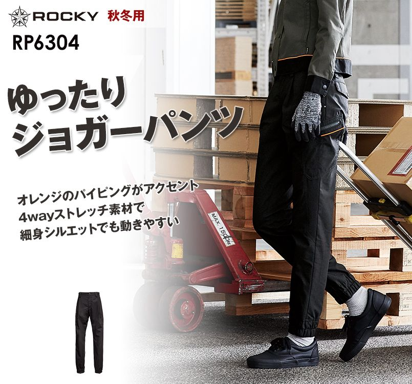 RP6304 ROCKY レディースカーゴジョガーパンツ
