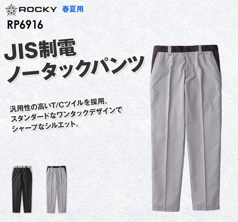 RP6916 ROCKY ノータックパンツ(男女兼用)