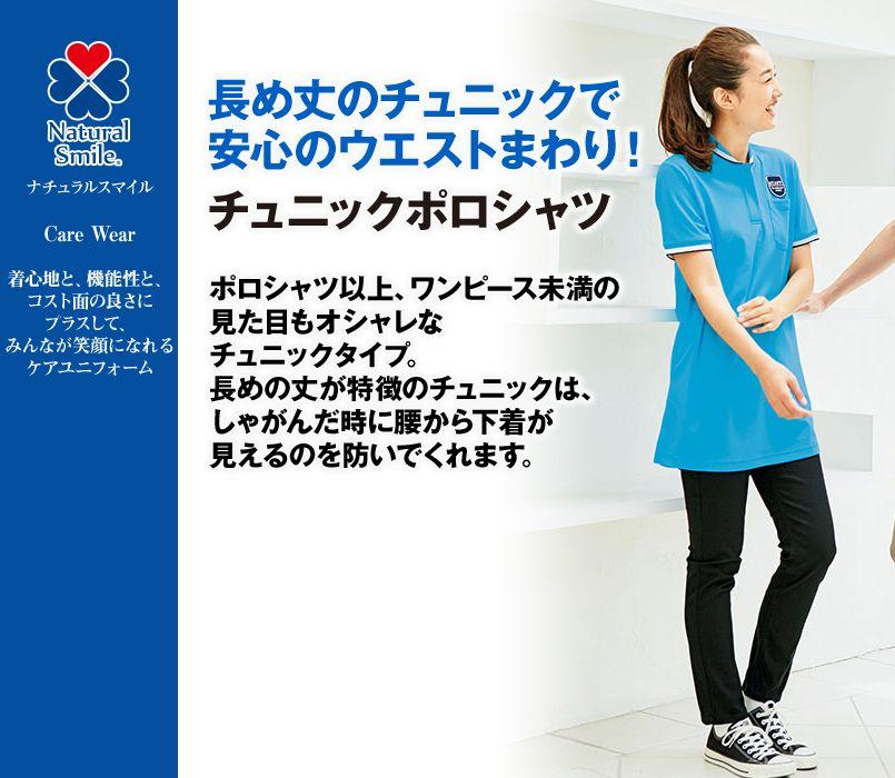 TB4002L ナチュラルスマイル ドライ チュニックポロシャツ (女性用)