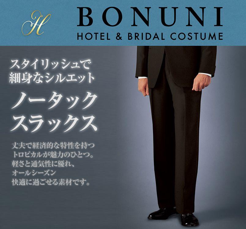 01120-02 BONUNI(ボストン商会) ノータックスラックス(男性用)