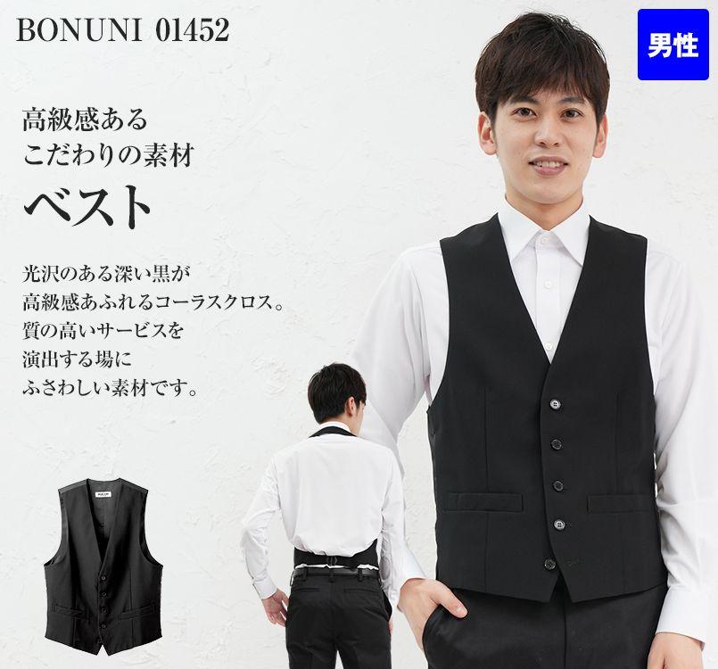 01452 BONUNI(ボストン商会) ベスト(男性用)