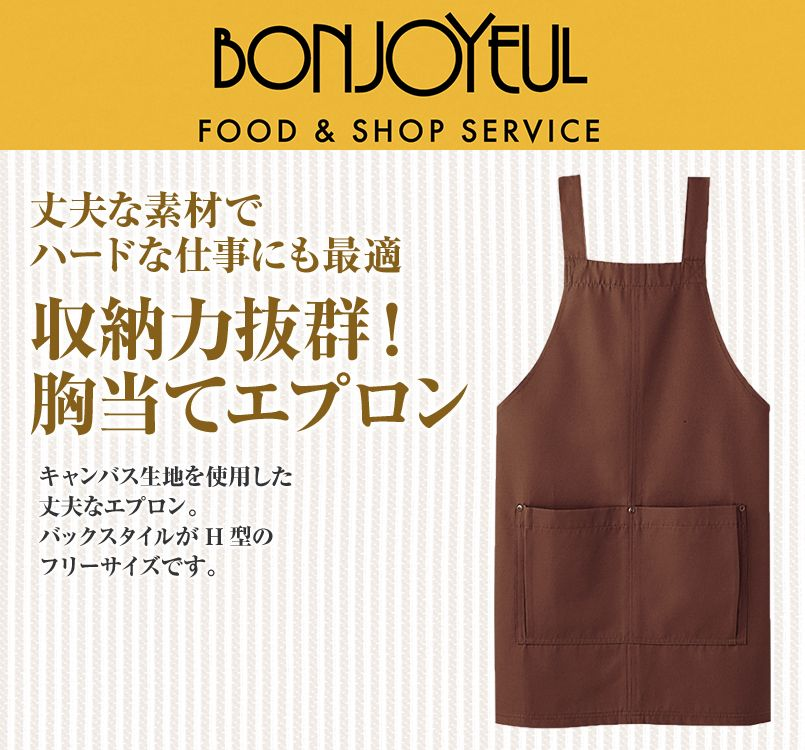 03197 BONUNI(ボストン商会) 胸当てH型エプロン(男女兼用) キャンバス