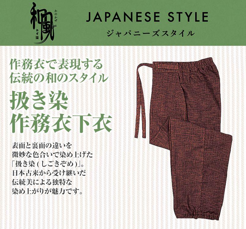 09700 BONUNI(ボストン商会) 作務衣下衣(男女兼用) 扱き染