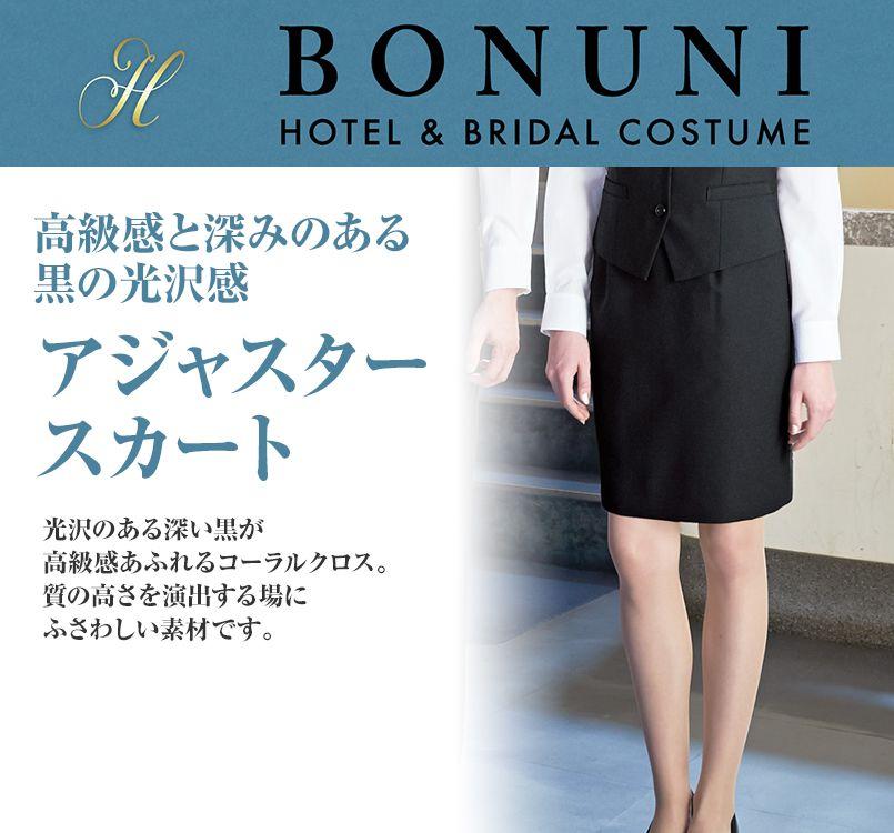 12201 BONUNI(ボストン商会) アジャスタースカート(女性用)