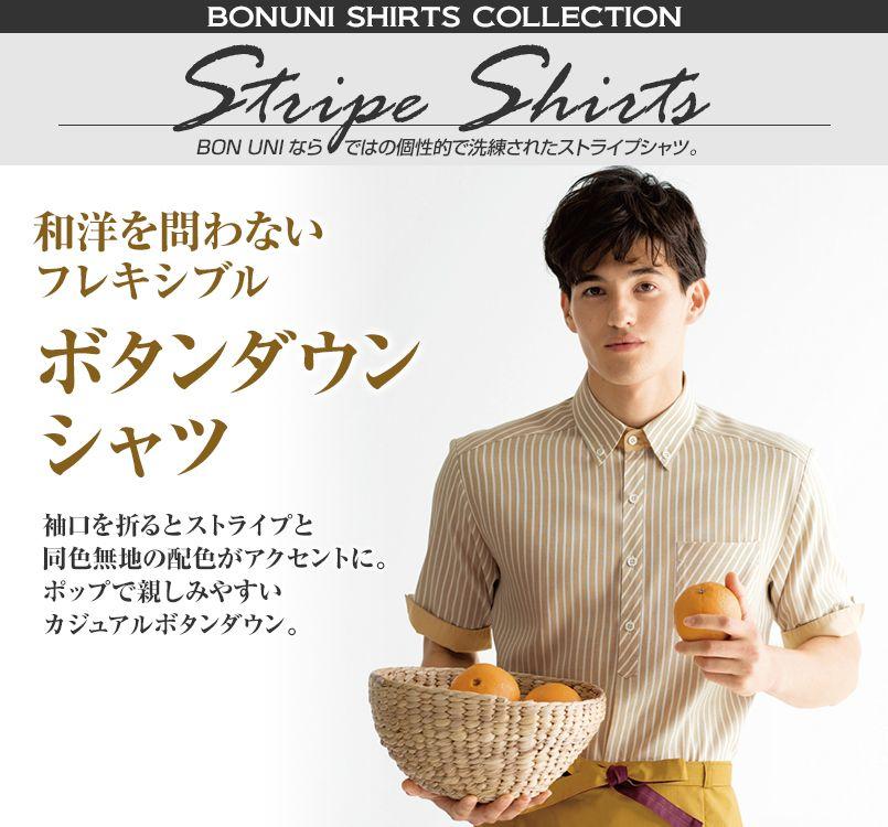 23303 BONUNI(ボストン商会) ボタンダウンシャツ/半袖(男女兼用) ストライプ