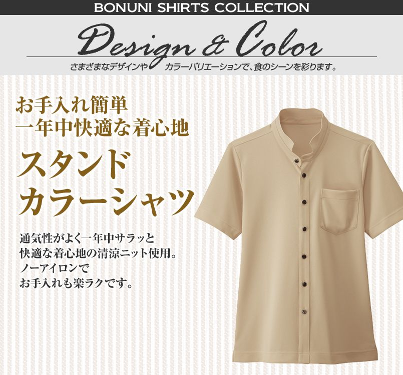 23304 BONUNI(ボストン商会) 半袖/スタンドカラーニットシャツ(男女兼用)