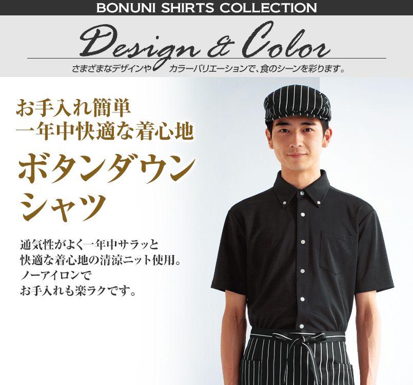 23305 BONUNI(ボストン商会) 半袖/ボタンダウンニットシャツ(男女兼用)