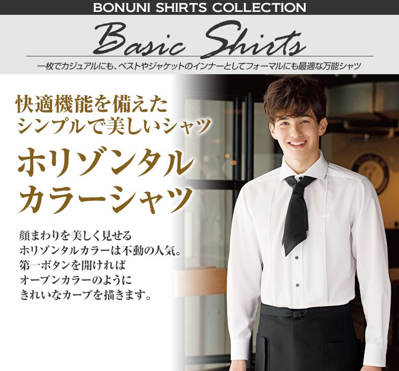 24115 BONUNI(ボストン商会) ホリゾンタルカラーシャツ/長袖(男性用)