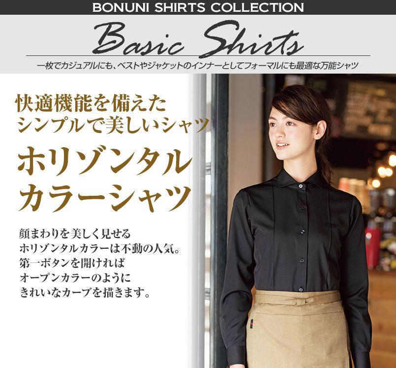 24215 BONUNI(ボストン商会) 長袖/ホリゾンタルカラーシャツ(女性用)