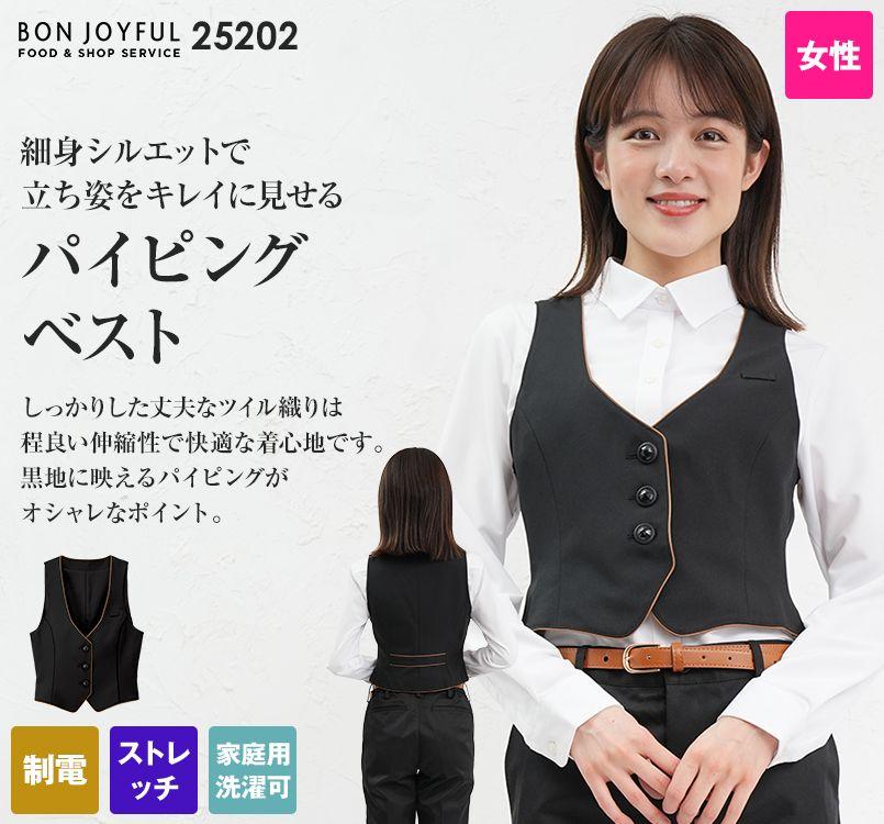 25202 BONUNI(ボストン商会) ベスト(女性用) 細身シルエット
