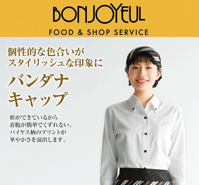 28314 BONUNI(ボストン商会) バンダナキャップ(男女兼用) 先染チェック