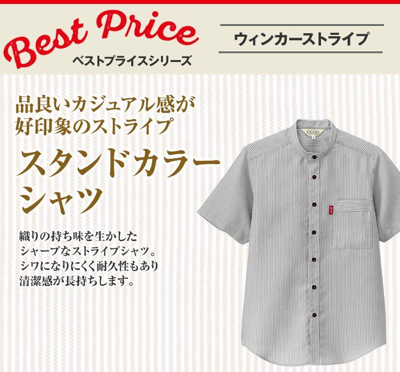 33302 BONUNI(ボストン商会) スタンドカラーシャツ/半袖(男女兼用)ストライプ