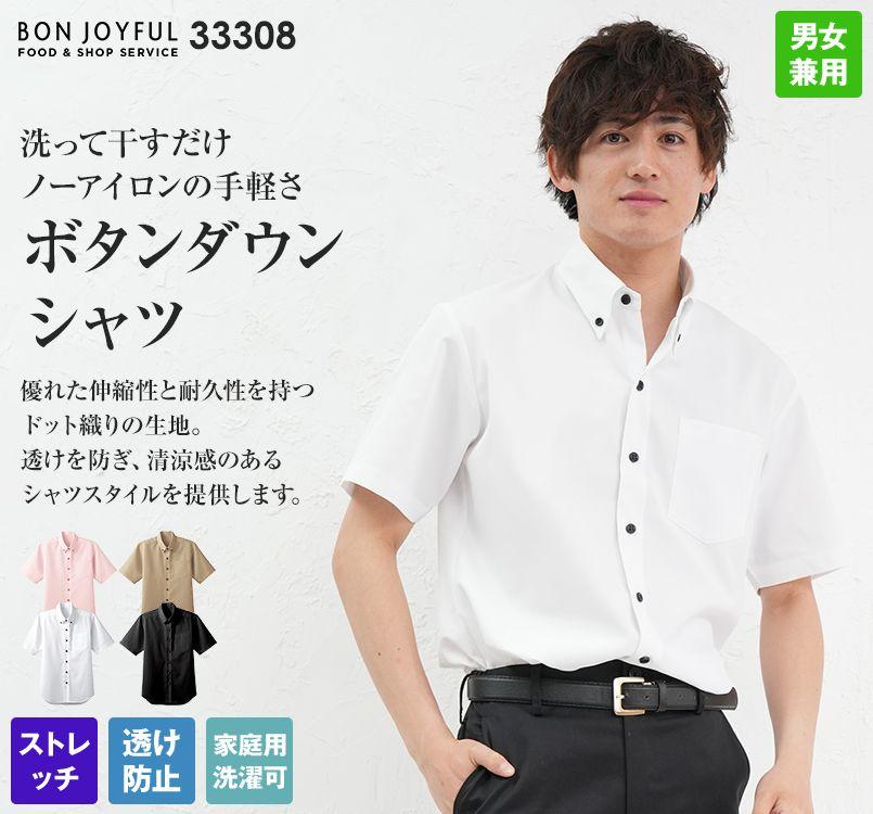 33308 BONUNI(ボストン商会) 半袖/ボタンダウンシャツ(男女兼用)