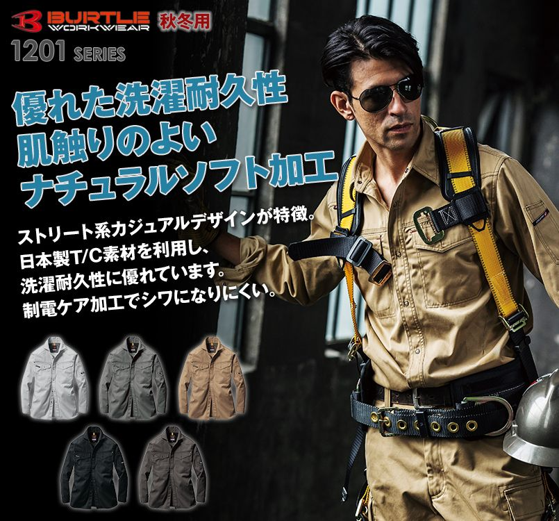バートル1205 肌触り抜群で高い耐久性!ソフトツイル長袖シャツ