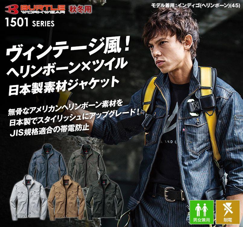 バートル1501 ヴィンテージ風!大人気ヘリンボーン&T/Cソフトツイルジャケット