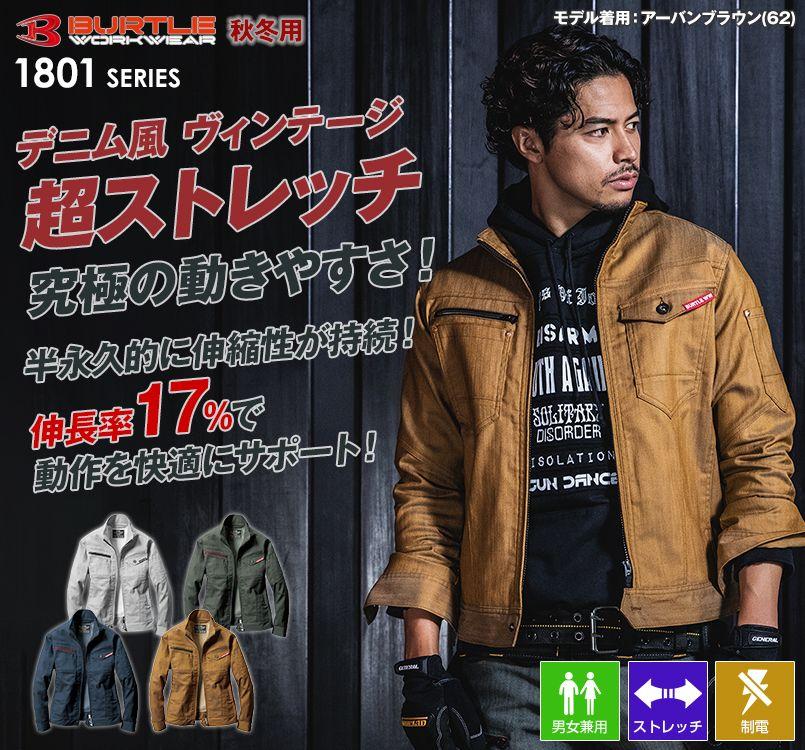 バートル 1801 [秋冬用]交織ストレッチツイルジャケット(男女兼用)