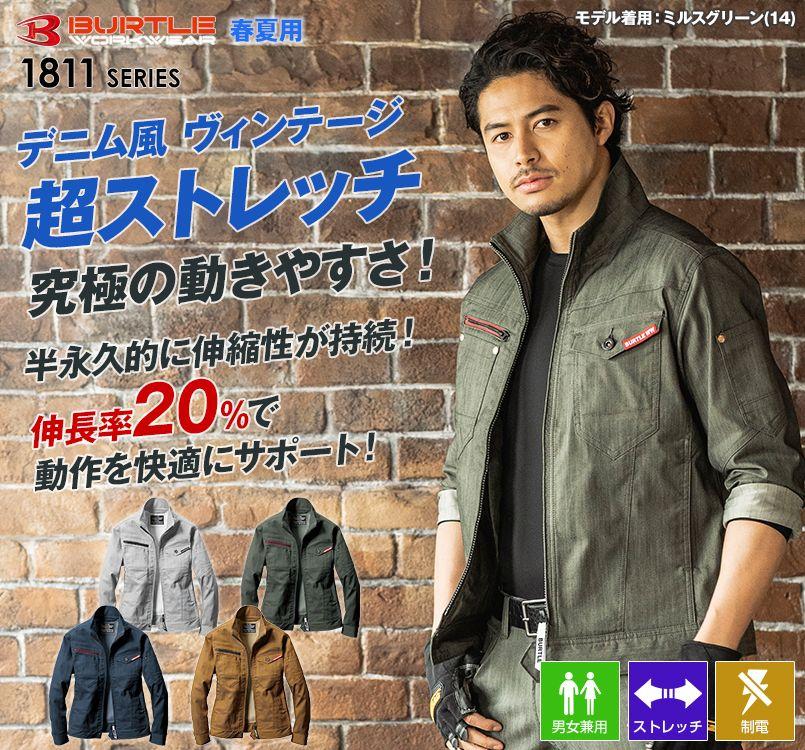 バートル 1811 [春夏用]交織ストレッチライトツイルジャケット(男女兼用)