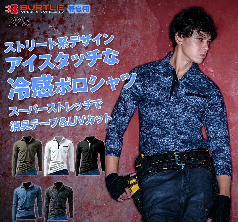 バートル 225 [春夏用]長袖アイスポロシャツ(男女兼用)