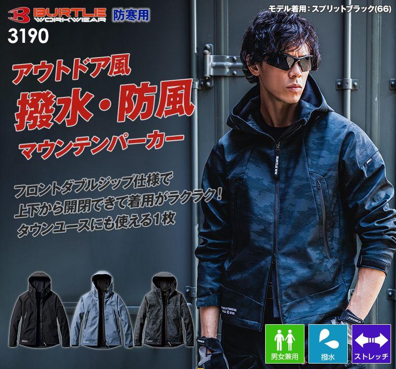 バートル 3190 ストレッチフーデッドジャケット(男女兼用)