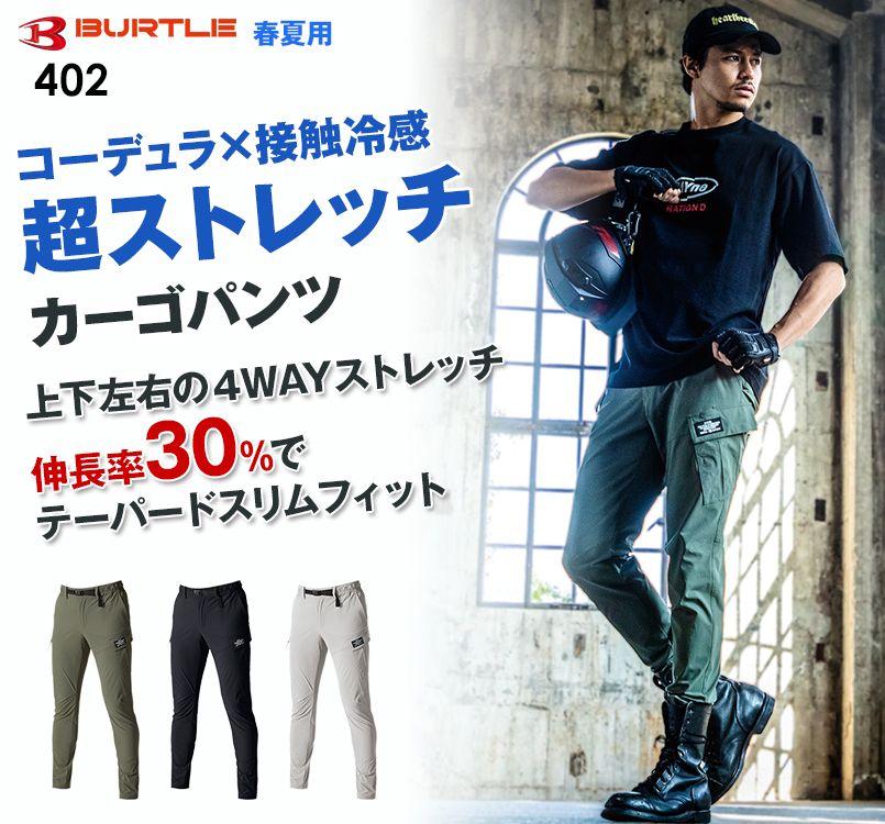 バートル 402 [春夏用]コーデュラカーゴパンツ(男女兼用)