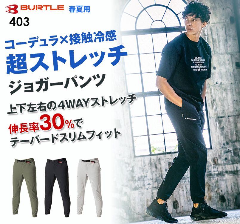 バートル 403 [春夏用]コーデュラジョガーパンツ(男女兼用)