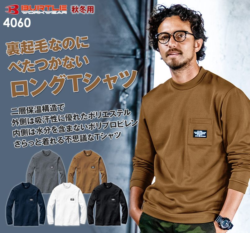 バートル 4060 ストレッチロングTシャツ(男女兼用)