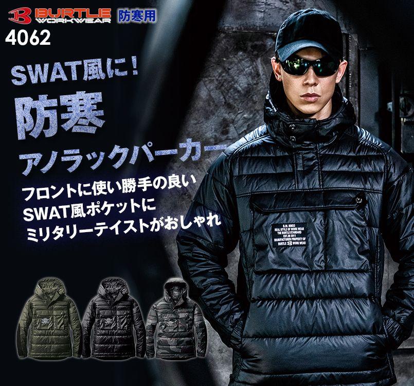 バートル 4062 防寒アノラックパーカー(男性用)