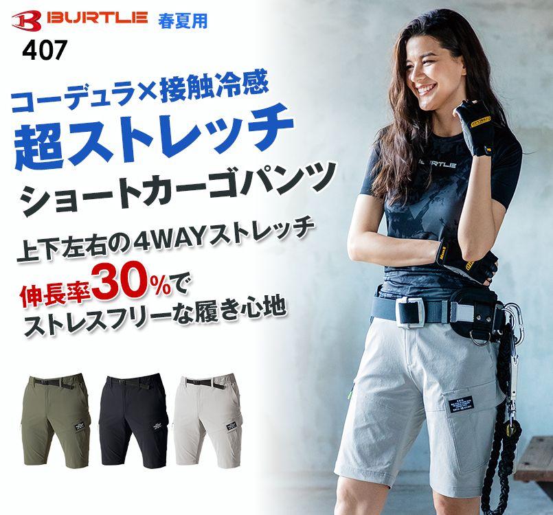 バートル 407 [春夏用]コーデュラショートカーゴパンツ(男女兼用)