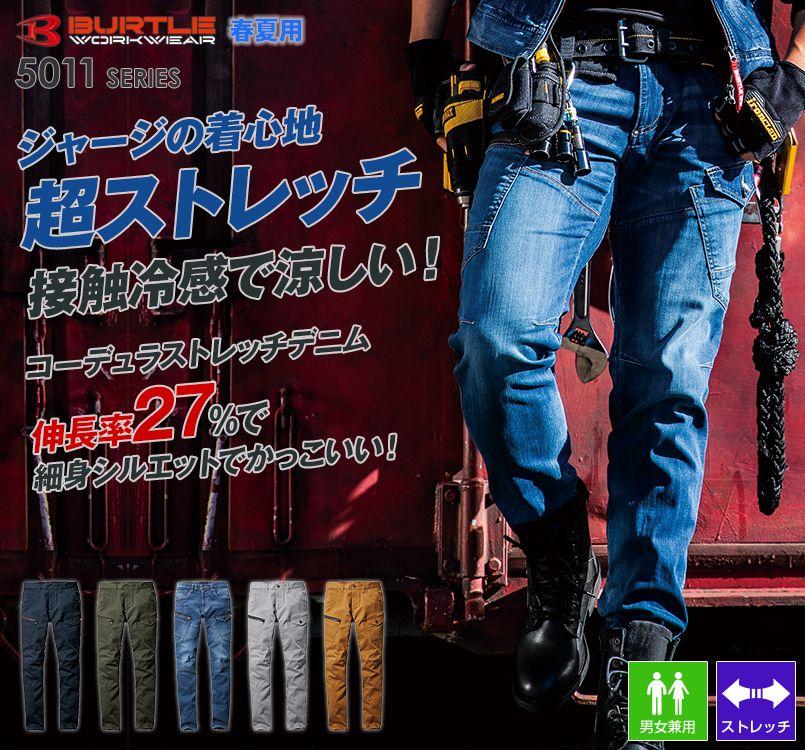 バートル 5012 [春夏用]コーデュラCOOLストレッチデニムカーゴパンツ(男女兼用)