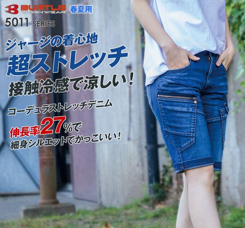 バートル 5017 [春夏用]コーデュラCOOLストレッチデニムショートカーゴパンツ(男女兼用)