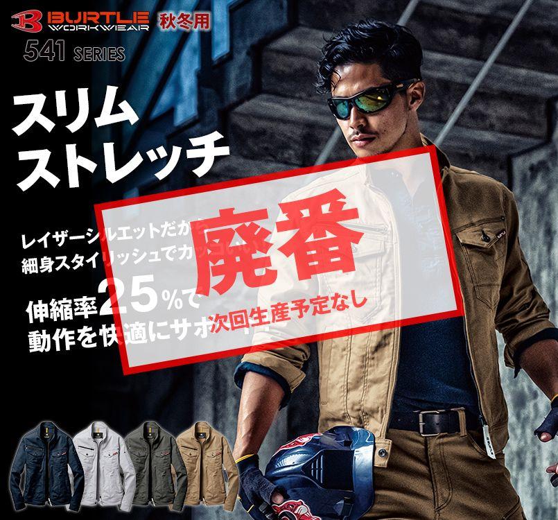 バートル 541 ストレッチ長袖ジャケット(男女兼用)