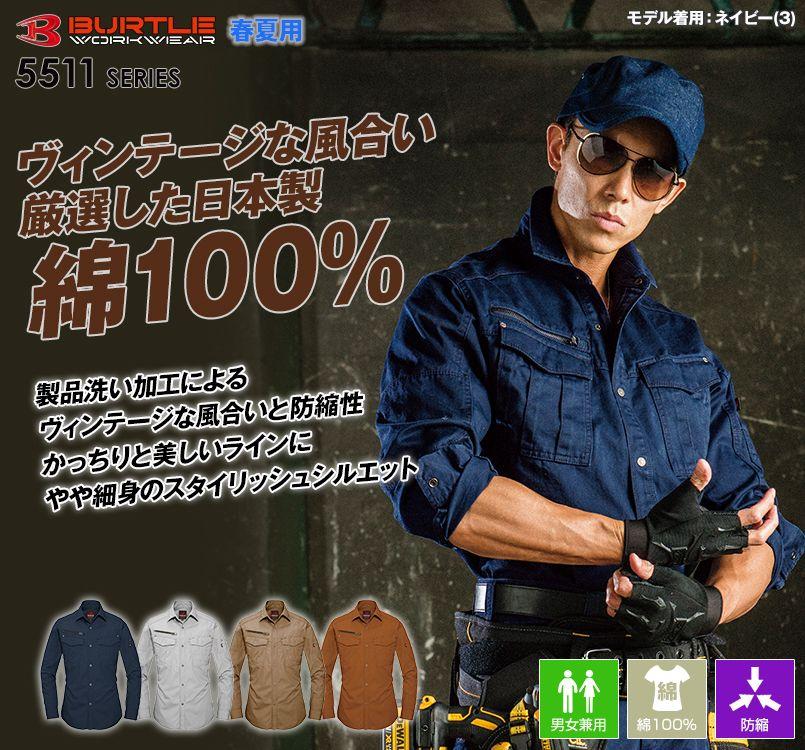 バートル 5515 [春夏用]ヴィンテージ感あふれる綿100%リップクロス長袖シャツ