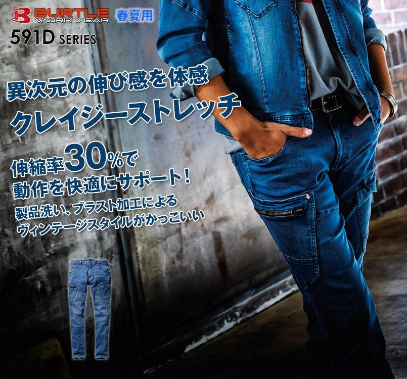 バートル 592D [春夏用]ストレッチ デニムカーゴパンツ