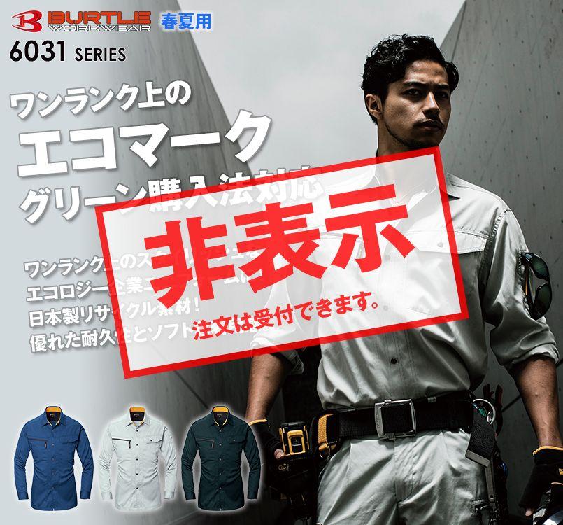 バートル 6033 長袖シャツ(男女兼用)