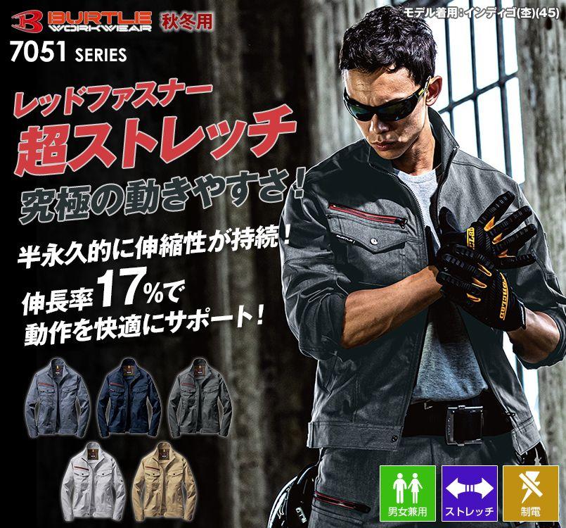バートル 7051 T/Cストレッチツイル長袖ジャケット(男女兼用)