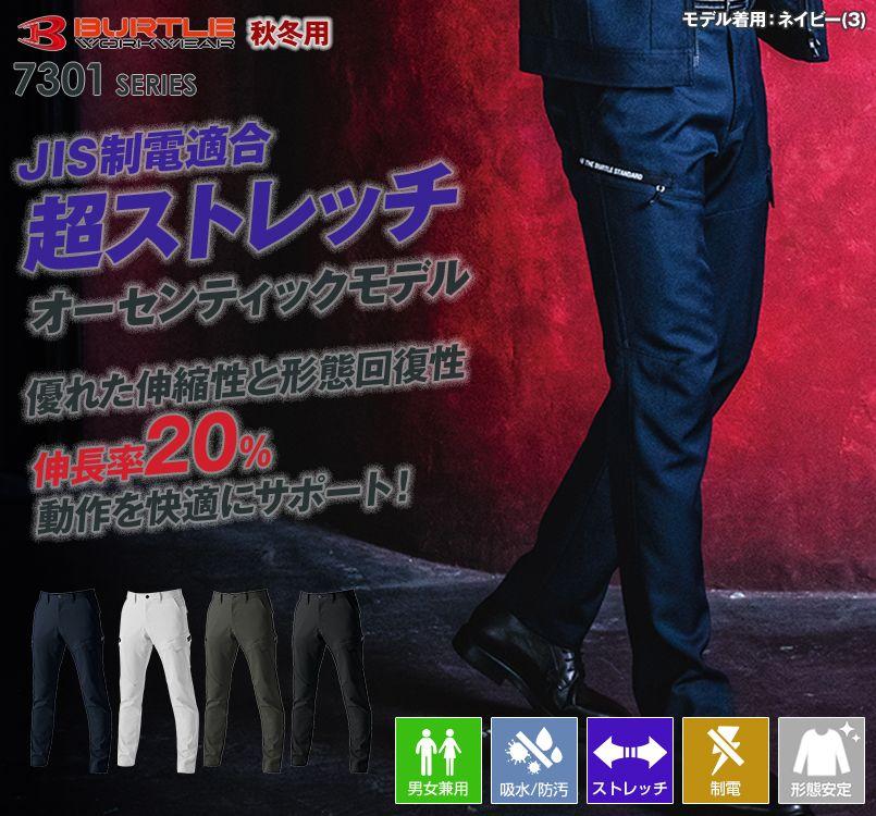 バートル 7302 [秋冬用]2WAYストレッチツイル カーゴパンツ(JIS T8118適合)(男女兼用)