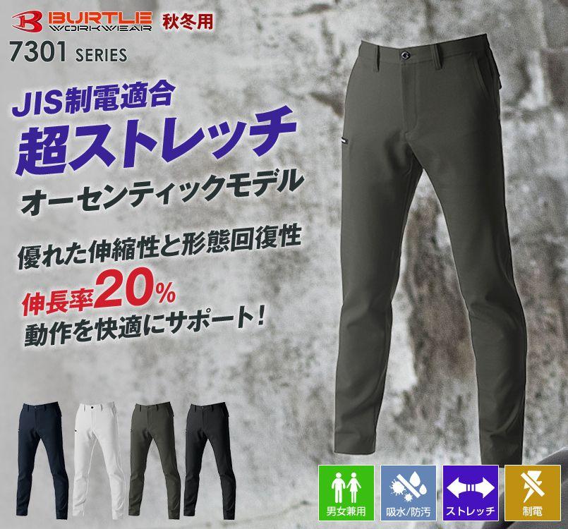 バートル 7303 [秋冬用]2WAYストレッチツイル パンツ(JIS T8118適合)(男女兼用)