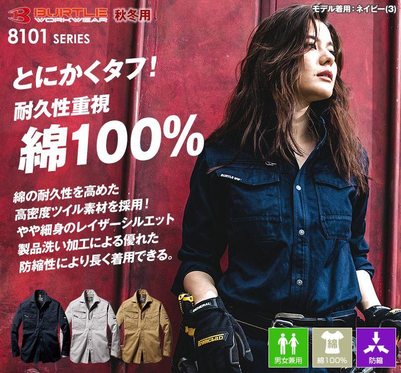 バートル 8105 耐久性に優れた綿100%ワーカーズツイル長袖シャツ(男女兼用)