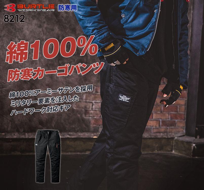 バートル 8212 [秋冬用]防寒カーゴパンツ(男女兼用)