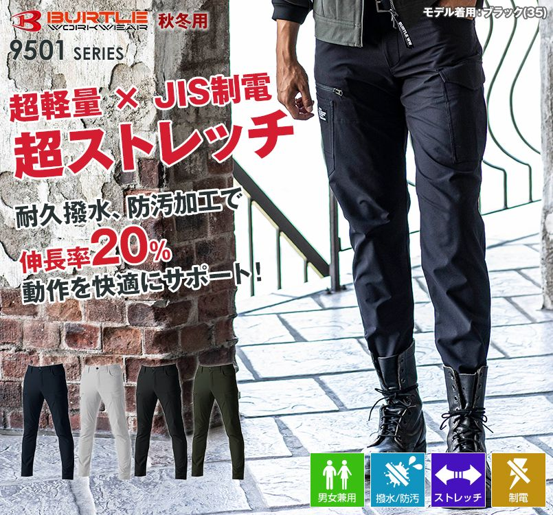 バートル 9502 [秋冬用]4WAYストレッチ カーゴパンツ(JIS T8118適合)(男女兼用)