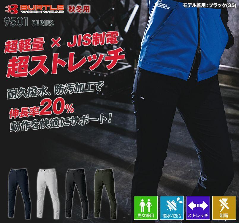 バートル 9503 [秋冬用]4WAYストレッチ パンツ(JIS T8118適合)(男女兼用)