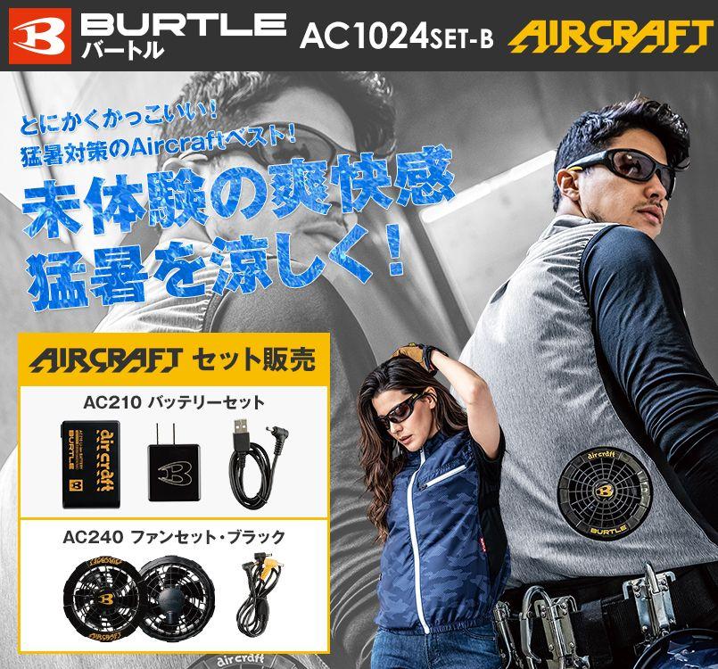 バートル AC1024SET-B エアークラフト 迷彩ベスト(男女兼用) ポリ100%