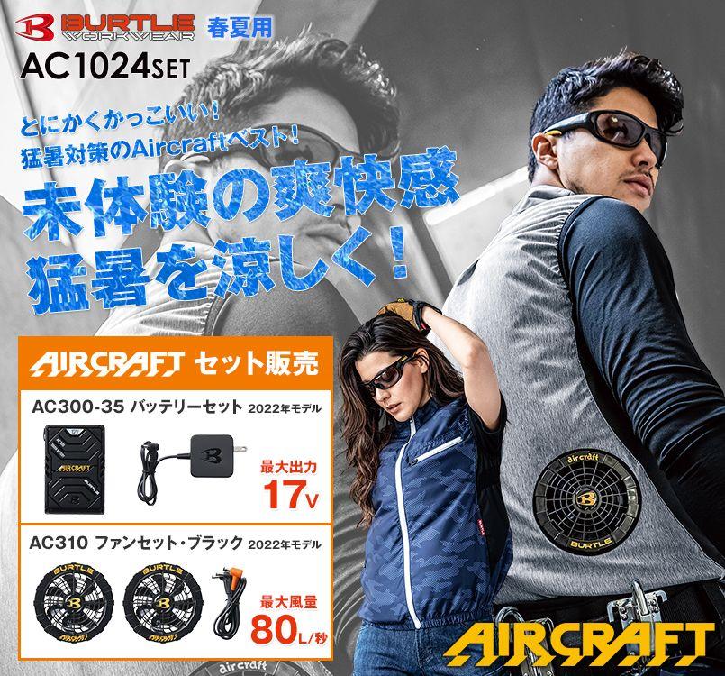 バートル AC1024SET エアークラフトセット 迷彩ベスト(男女兼用) ポリ100%